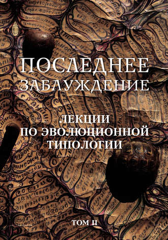 Сергей Скорик, Последнее заблуждение. Лекции по эволюционной типологии. Том II