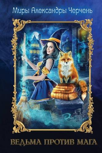 Александра Черчень, Ведьма против мага