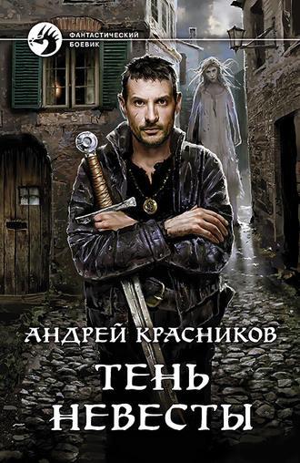 Андрей Красников, Тень Невесты