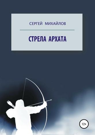 Сергей Михайлов, Стрела архата