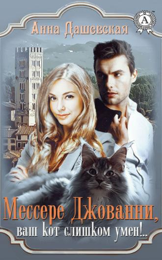 Анна Дашевская, Мессере Джованни, ваш кот слишком умён!..