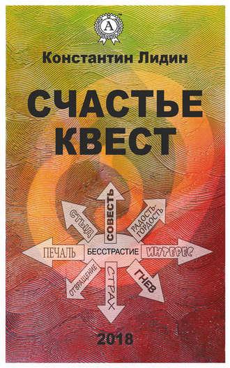 Константин Лидин, Счастье квест