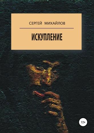 Сергей Михайлов, Искупление