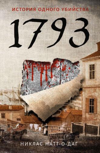 Никлас Натт-о-Даг, 1793. История одного убийства