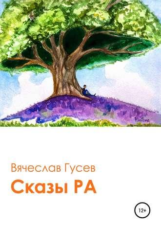Вячеслав Гусев, Сказы Ра