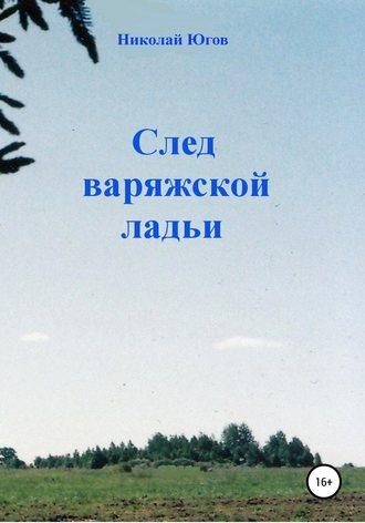 Николай Югов, След варяжской ладьи