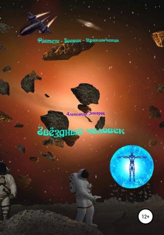 Александр Зиборов, Звёздный человек