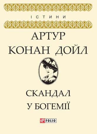 Артур Конан Дойл, Скандал у Богемії