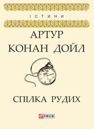 Артур Конан Дойл, Спілка рудих