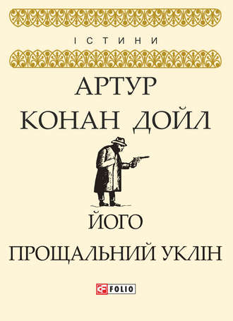 Артур Конан Дойл, Його прощальний уклін