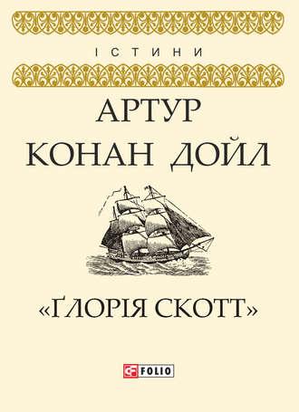 Артур Конан Дойл, «Ґлорія Cкотт»