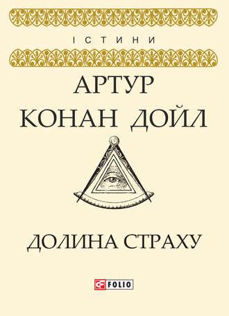 Артур Конан Дойл, Долина страху