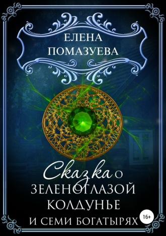 Елена Помазуева, Сказка о зеленоглазой колдунье и семи богатырях