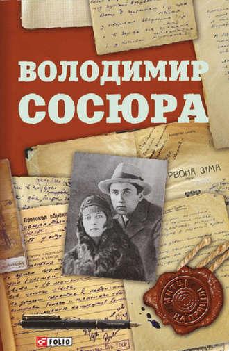 Сергій Гальченко, Володимир Сосюра
