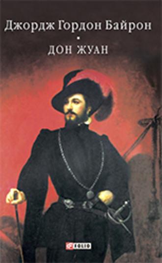 Джордж Байрон, Дон Жуан