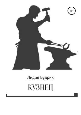 Лидия Будрик, Кузнец