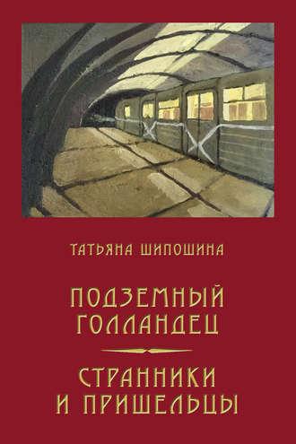 Татьяна Шипошина, Подземный Голландец. Странники и пришельцы (сборник)