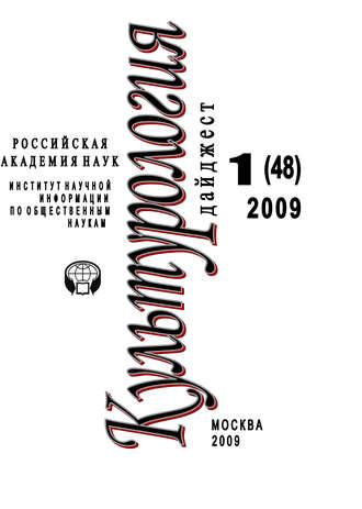 Ирина Галинская, Культурология: Дайджест №1 / 2009