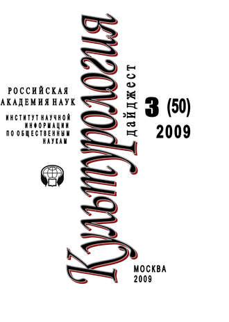Ирина Галинская, Культурология: Дайджест №3 / 2009
