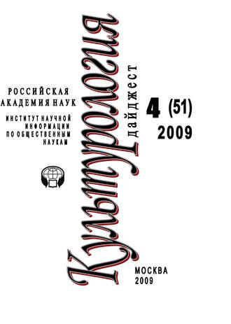 Ирина Галинская, Культурология: Дайджест №4 / 2009