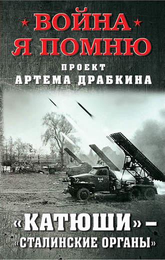 Артем Драбкин, «Катюши»– «Сталинские орга́ны»