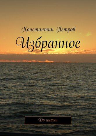Константин Петров, Избранное. Донитки