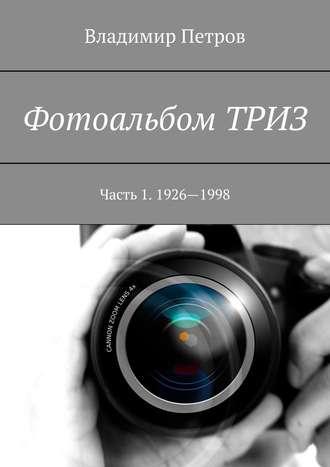 Владимир Петров, Фотоальбом ТРИЗ. Часть1. 1926—1998