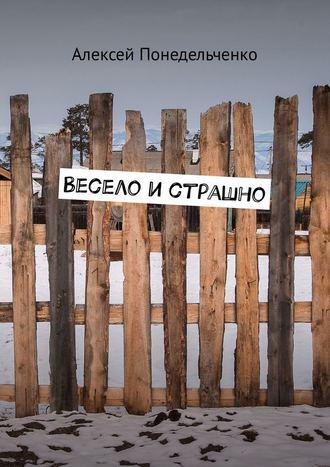 Алексей Понедельченко, Весело истрашно