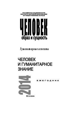 Коллектив авторов, С. Левит, Человек. Образ и сущность 2014. Гуманитарные аспекты. Человек и гуманитарное знание