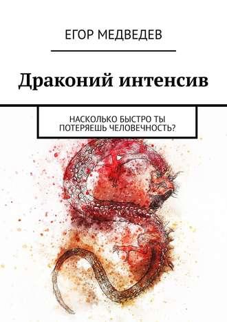 Егор Медведев, Драконий интенсив. Насколько быстро ты потеряешь человечность?