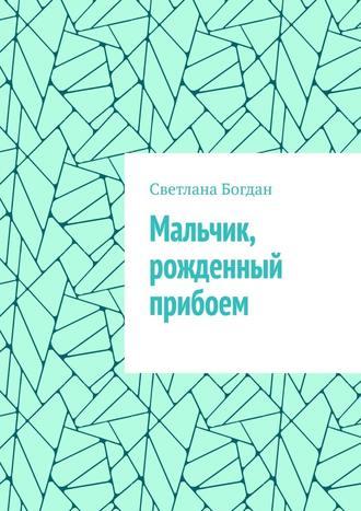 Светлана Богдан, Мальчик, рожденный прибоем