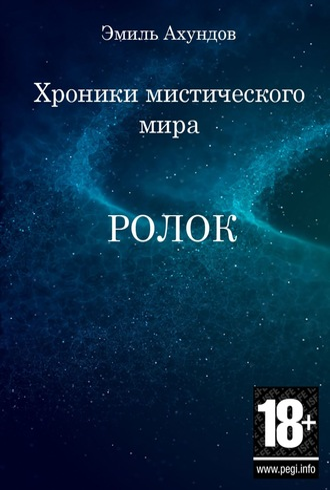 Эмиль Ахундов, Хроники мистического мира: Ролок. Эпизод 1