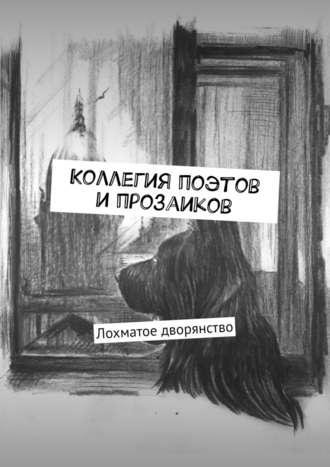 Алксандр Малашенков, Коллегия поэтов ипрозаиков. Лохматое дворянство