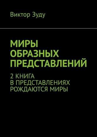 Виктор Зуду, Миры образных представлений. 2книга. В представлениях рождаются миры