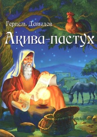 Герц Давыдов, Акива-пастух