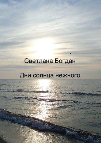 Светлана Богдан, Дни солнца нежного
