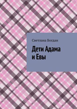 Светлана Богдан, Дети Адама и Евы