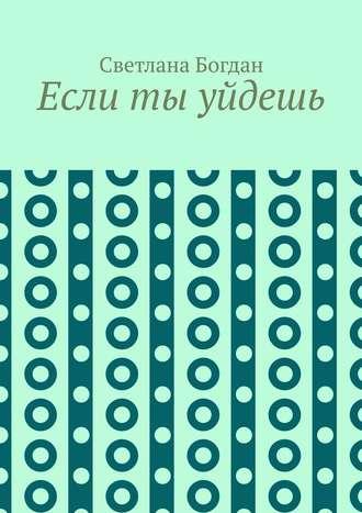 Светлана Богдан, Если тыуйдешь
