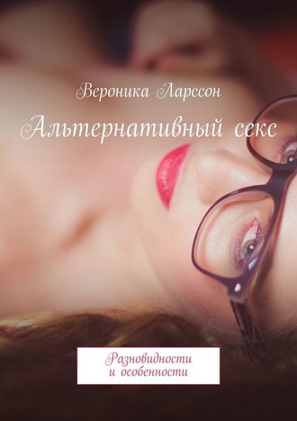 Вероника Ларссон, Альтернативныйсекс. Разновидности иособенности