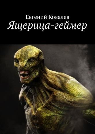Евгений Ковалев, Ящерица-геймер