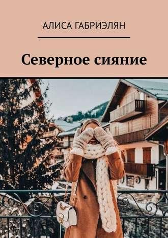 Алиса Габриэлян, Северное сияние