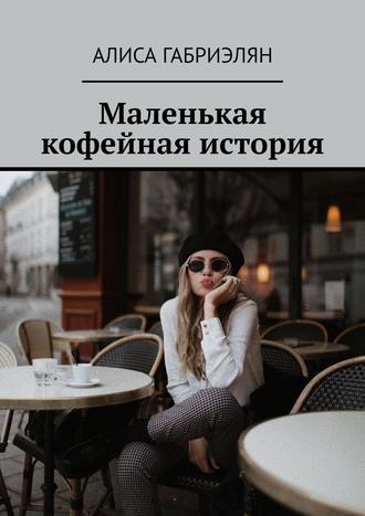 Алиса Габриэлян, Маленькая кофейная история