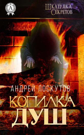 Андрей Лоскутов, Копилка душ
