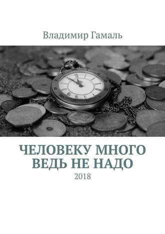 Владимир Гамаль, Человеку много ведь ненадо. 2018