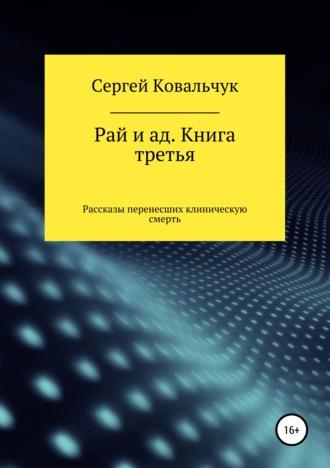 Сергей Ковальчук, Рай и ад. Книга третья. Рассказы перенесших клиническую смерть