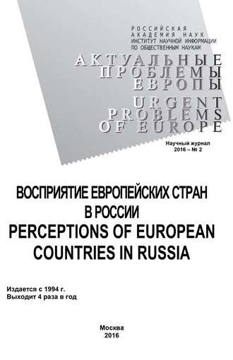Коллектив авторов, А. Гордон, Актуальные проблемы Европы №2 / 2016