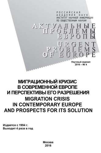 Коллектив авторов, Тамара Кондратьева, Актуальные проблемы Европы №4 / 2016