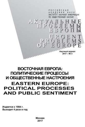Коллектив авторов, Л. Шаншиева, Актуальные проблемы Европы №3 / 2017