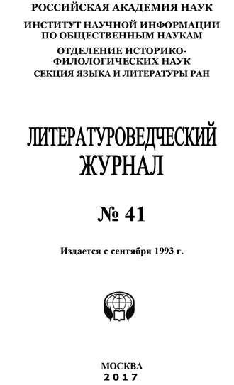 Коллектив авторов, Литературоведческий журнал №41 / 2017