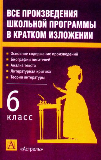 Игорь Родин, Все произведения школьной программы в кратком изложении. 6класс